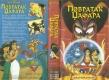 Aladdin The Return of Jafar Serbian Cyrillic