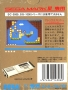 Sega  Master System  -  Alex Kidd in Miracle World (Mark III) (Back)
